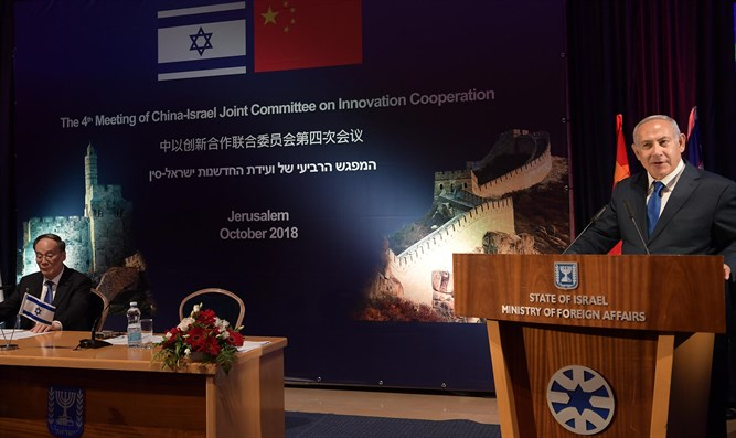 Netanyahu and VP Wang at joint innovation cooperation committee
