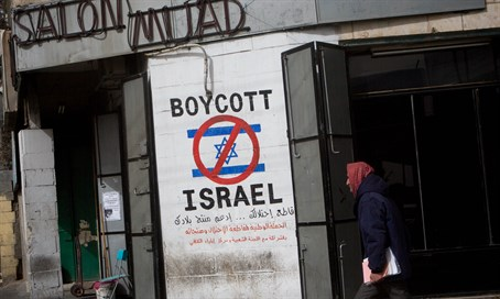 Boycott Israel sign (illustration)